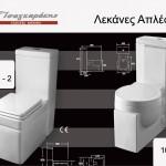Lekanes Aples - 105