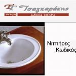 Nipthres 9 - 86 simiosi - 041