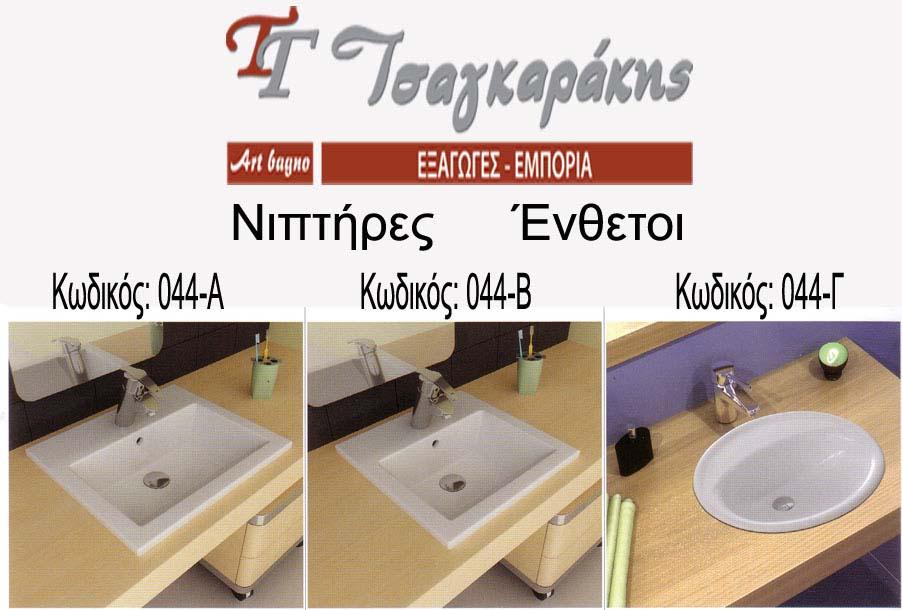 Nipthres Enthetoi 3 - 044