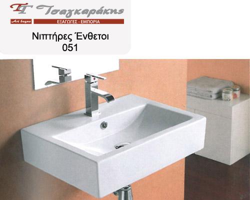 Nipthres Enthetoi 51