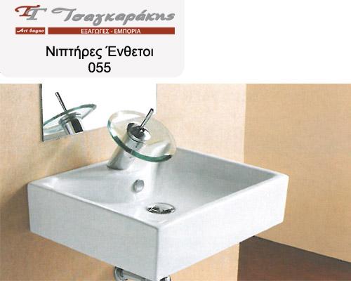 Nipthres Enthetoi 55