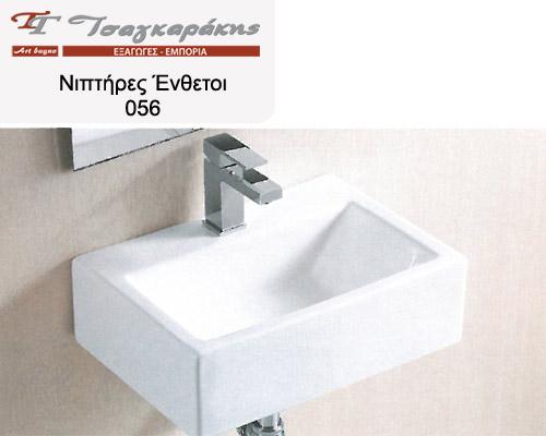 Nipthres Enthetoi 56