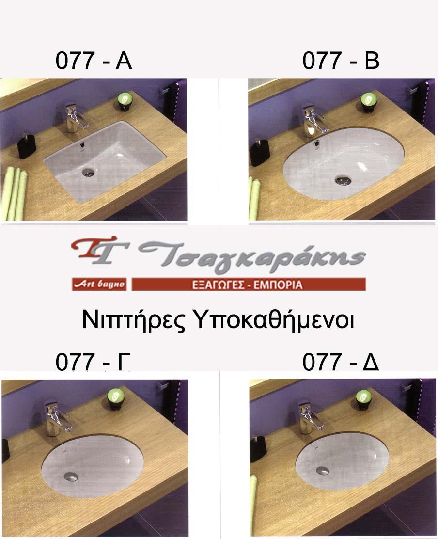 Nipthres Ypokathhmenoi 077