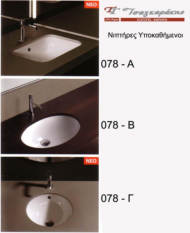 Nipthres Ypokathhmenoi 078