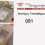 Nipthres Ypokathhmenoi 081
