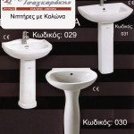Nipthres me Kvlona 9 - 029 eos 031