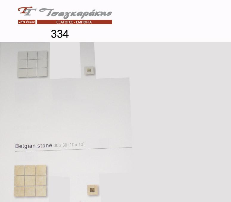 Plakakia Kuzinas 334