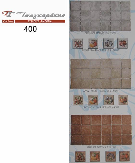 Plakakia Kuzinas 400