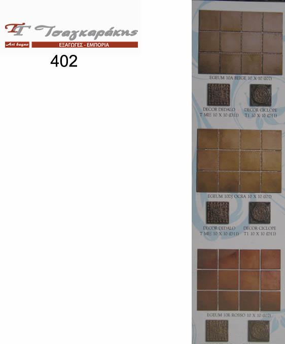 Plakakia Kuzinas 402