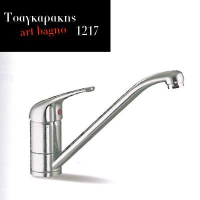 Tsagarakis_artbagno_1217